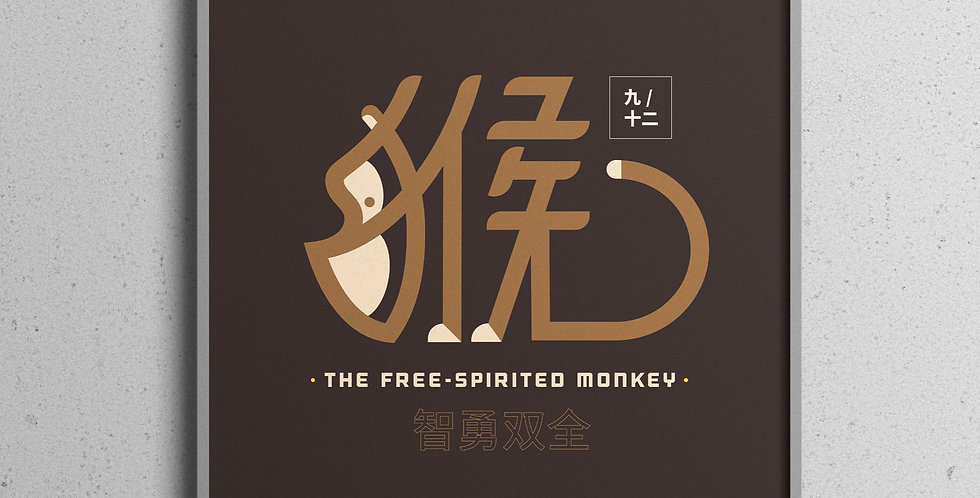 Hanzimals Chinese Zodiac Year of the Monkey (猴) Print / Poster