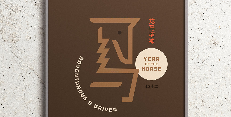 Hanzimals Chinese Zodiac Year of the Horse (马) Print / Poster