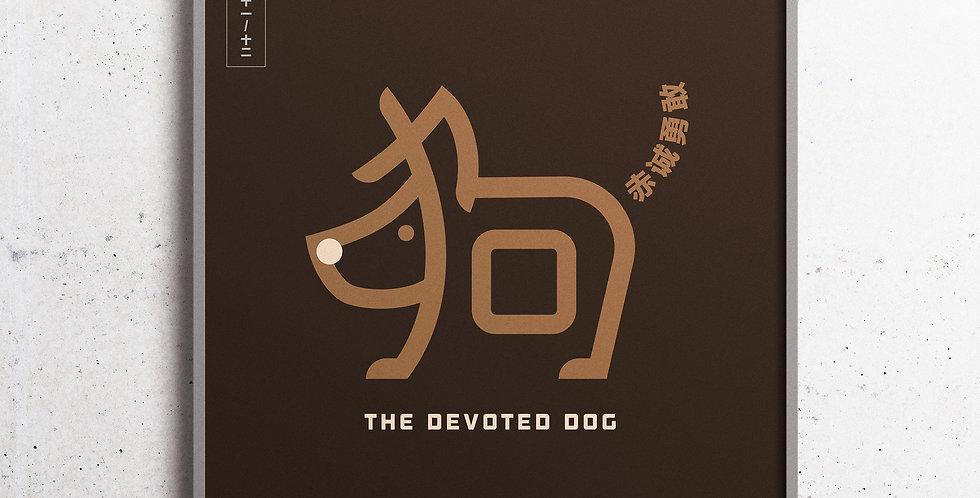Hanzimals Chinese Zodiac Year of the Dog (狗) Print / Poster