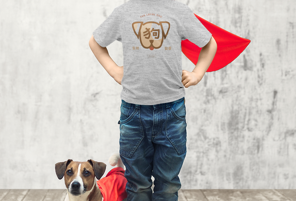 Hanzimals Chinese Zodiac Year of the Dog (狗) Kids T-shirt (2-6yo)