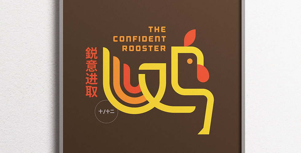 Hanzimals Chinese Zodiac Year of the Rooster (鸡) Print / Poster