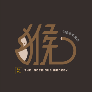 The Chinese / Lunar Zodiac Year of the Monkey