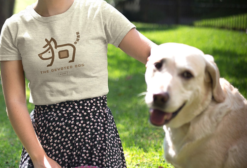 Hanzimals Chinese Zodiac Year of the Dog (狗) Adult Unisex T-shirt