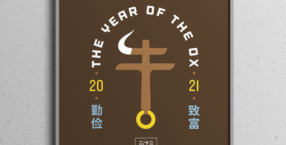 Hanzimals Chinese Zodiac Year of the Ox (牛) Print / Poster