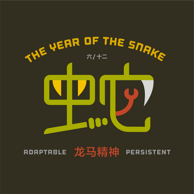 The Chinese / Lunar Zodiac Year of the Snake
