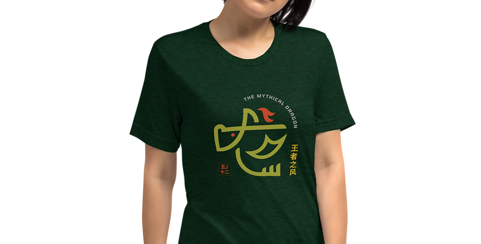 Hanzimals Chinese Zodiac Year of the Dragon (龙) Adult Unisex T-shirt