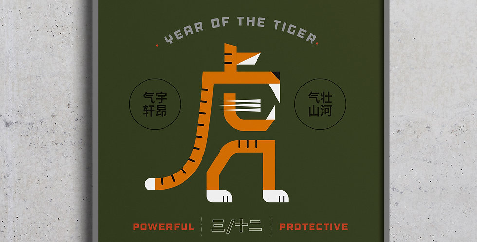Hanzimals Chinese Zodiac Year of the (虎) Tiger Print / Poster