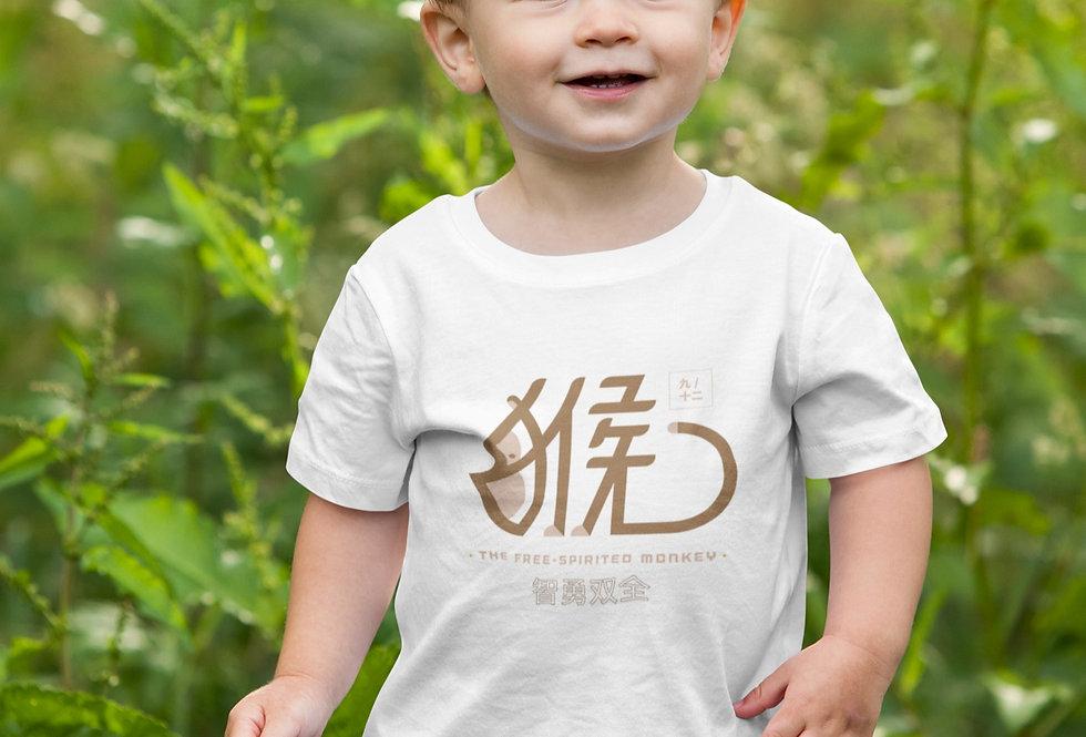 Hanzimals Chinese Zodiac Year of the Monkey (猴) Kids T-shirt (2-6yo)