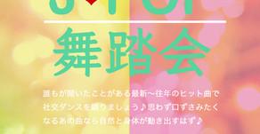 J-POP舞踏会