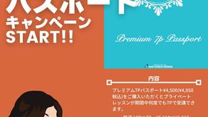夏の7PパスポートキャンペーンSTART!!