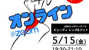 5月【オンラインレッスン】ナイト・プラクティス・パーティ