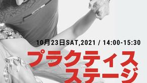プラクティス・ステージ2021