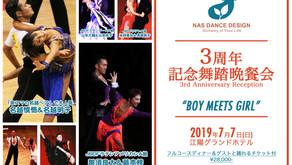 """3周年記念舞踏晩餐会 """"Boy meets Girl"""""""