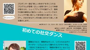 『リビング仙台』にて藤本梓の新講座スタート!!