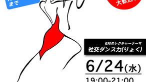 6月ナイト・プラクティス・パーティ
