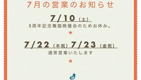 7月の営業のお知らせ