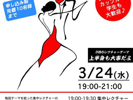 【中止】3月ナイト・プラクティス・パーティ