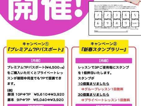 ダブルキャンペーン2021スタート!!