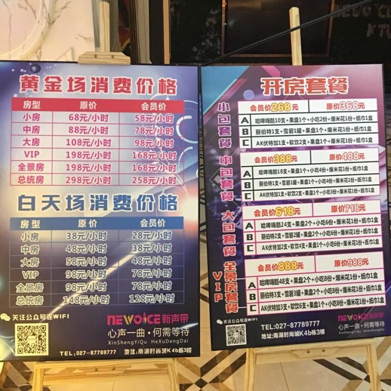 중국 밤문화 Ktv 가격표