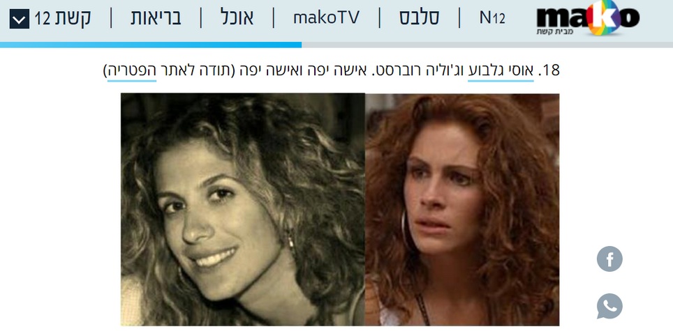 MAKO אוסי גלבוע.png