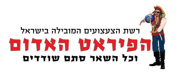 לוגו-הפיראט-האדום