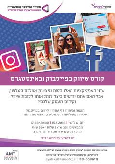 פייסבוק ואינסטגרם.jpg