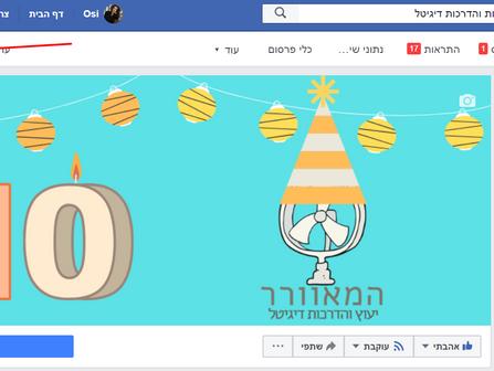 איך מוסיפים מנהל/ת לעמוד הפייסבוק