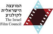Israel_Film_Council.jpg