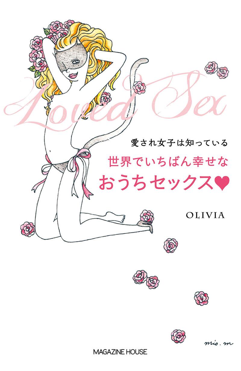 OliviA Book Cover   mio.matsumoto