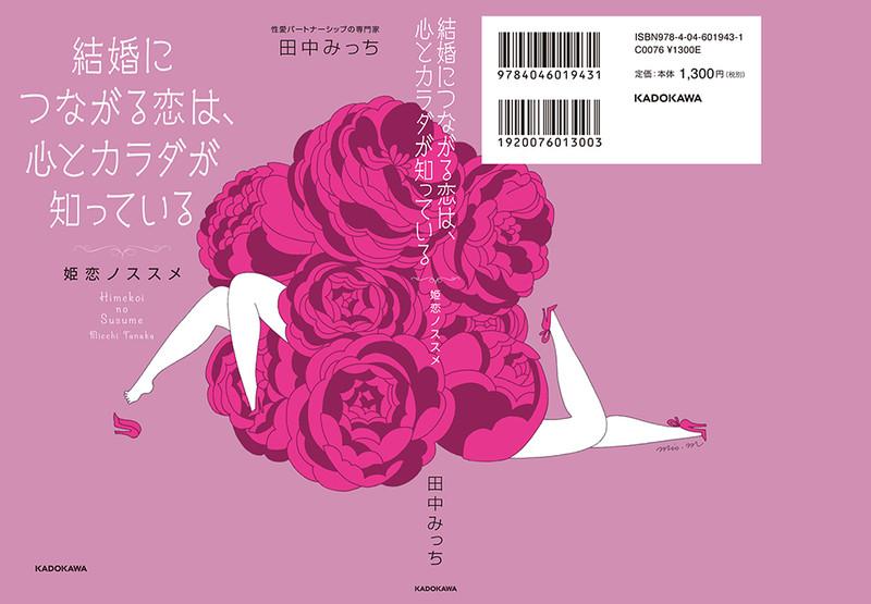 Micchi Tanaka Book Cover | mio.matsumoto