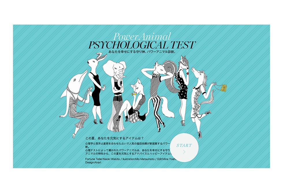 VOGUE JAPAN Power Animal Psychological Test | mio.matsumoto