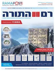 RamHaTorahCover-Yisro-smallfile.jpg