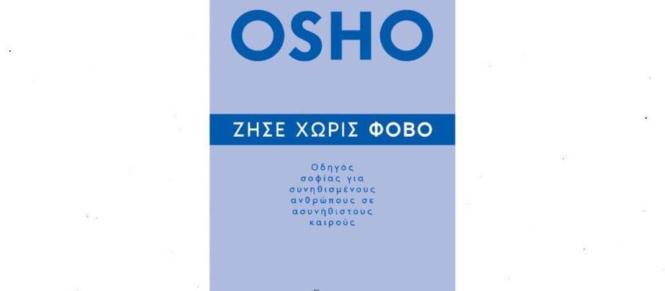 Osho – Ζήσε χωρίς φόβο