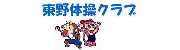 higashino_taisou_top.jpg