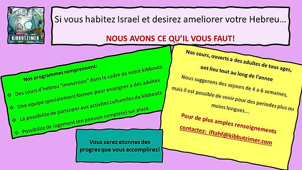 Si vous habitez Israel et desirez ameliorer votre Hebreu….jpg