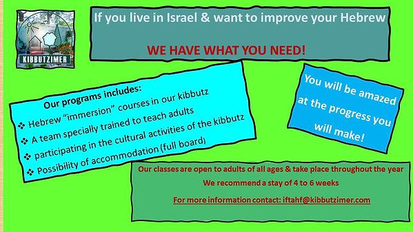לתושבי ישראל english.jpg