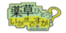 薬草ロゴ.png