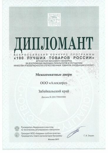 Сто лучших товаров России 2011