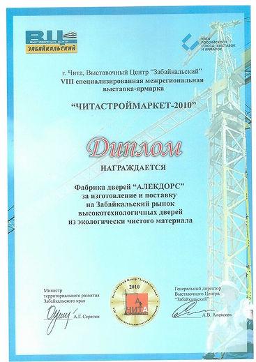 Читастроймаркет-2010