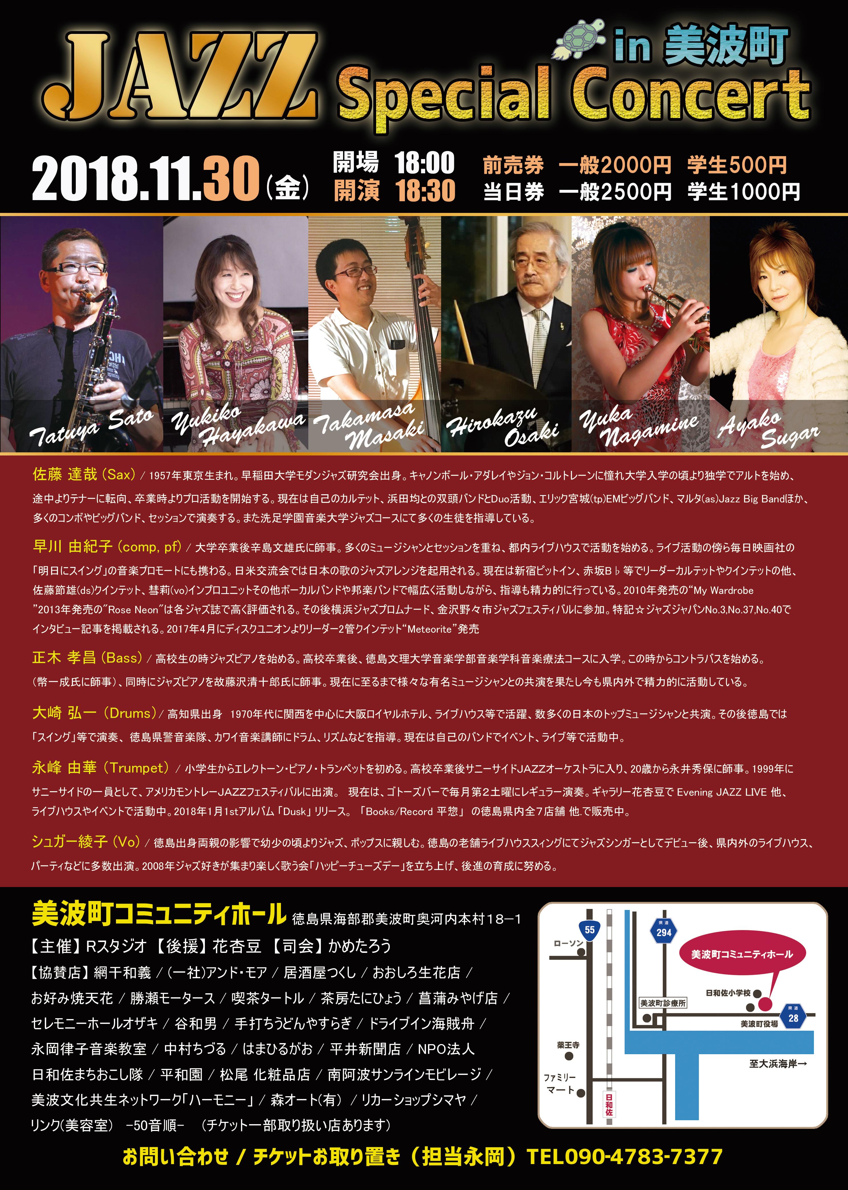 美波町イベント2018