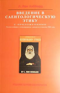 Введение в Саентологическую Этику 1968 г