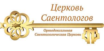Церковь Саентологов. Ортодоксальная саентологическая церковь.