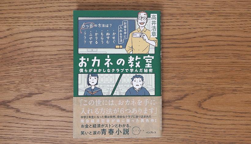 img_okanenokyoushitsu_hyoushi.jpg