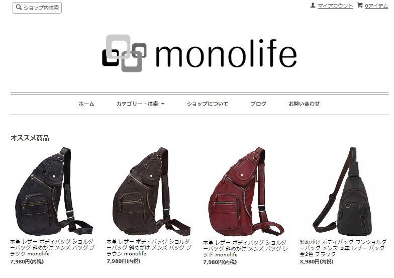monolife モノライフ通販