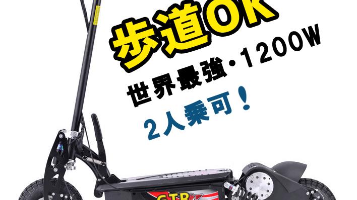 【大型電動キックボード】世界最強(1200W・1.63馬力) の電動キックボード【GTR】 最高速度40km/h 最長走行距離40km