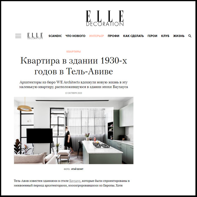 ELLE DECORATION RUSSIA // RNS