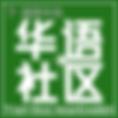 1901华语社区-方.png