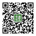 华语社区咨询二维码1901.jpeg