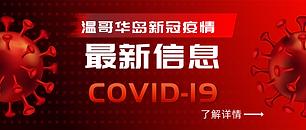 202011 红色全球新冠肺炎新闻热点推图.png
