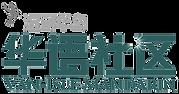 华语社区 Logo 扁透明.png
